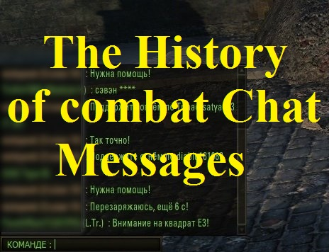 The history of combat chat messages Mod For World Of Tanks 0.9.16