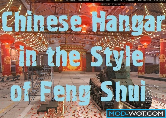 Chinese hangar in style of Feng Shui for World of tanks 0.9.15
