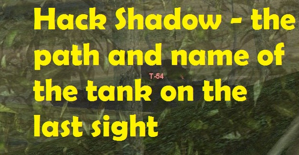 Hack Shadow - the path and name of the tank on the last sight of the enemy 0.9.16