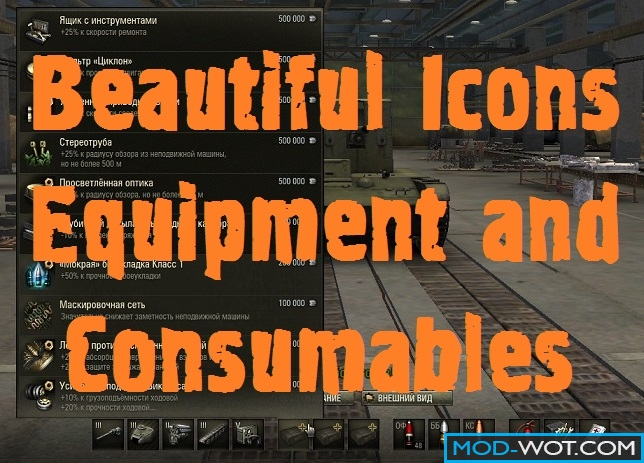 Beautiful icons of consumables, shells, modules & equipment for WOT 0.9.14.1