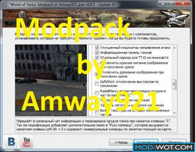 Modpack by Amway921 - mods Anway921 for World Of Tanks 1.3.0.0