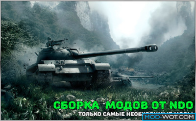 ModPack from NDO For World of tanks 1.2.0